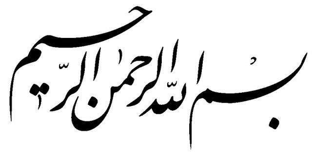 besmellah__95_